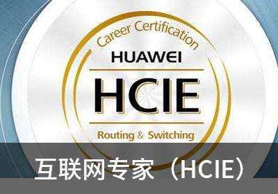 华为HCIE认证含金量如何?