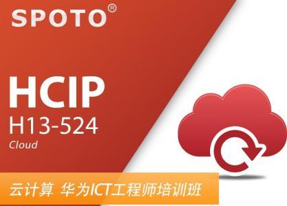 HCIP Cloud 华为云计算 资深工程师认证