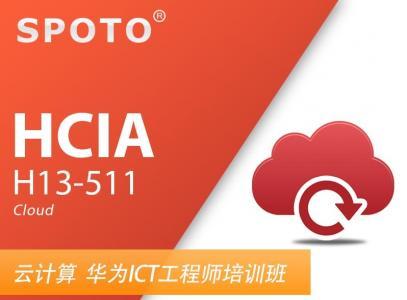 HCIA Cloud 华为云计算 初级工程师认证