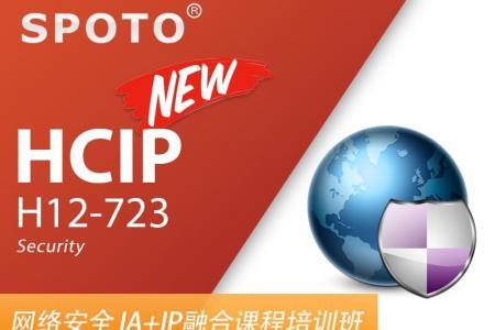 华为安全HCIP融合课程