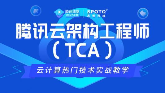 云计算专家-腾讯云TCA架构工程师培训