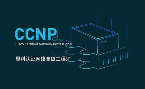 思科CCNP培训什么内容?