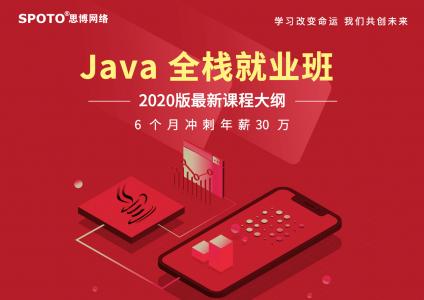 Java全栈就业班