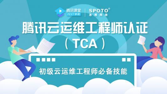 云计算专家-腾讯云TCA运维工程师培训