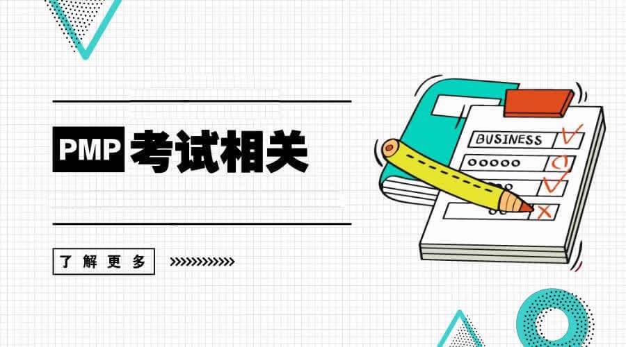 PMP考试题目中英文双语你知道么?
