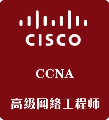 2020新版思科认证CCNA考试费用是多少