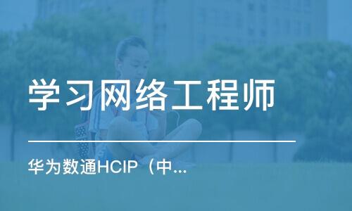 华为HCIP考试通过率是多少?