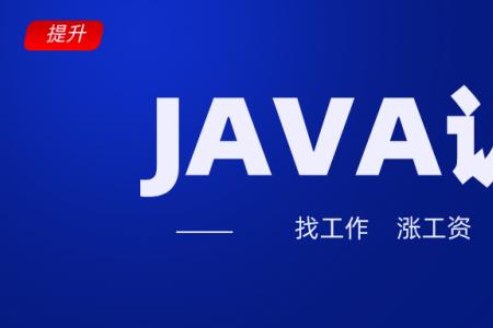 你知道Java认证有哪些么?