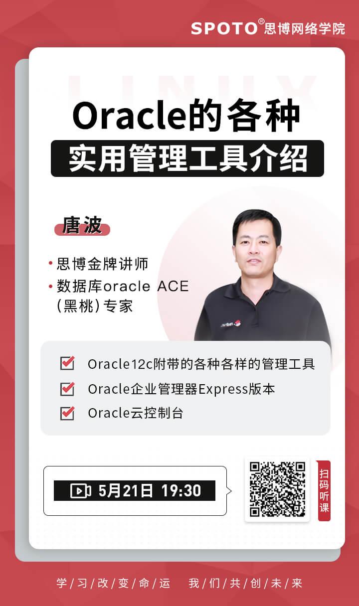 Oracle的各种实用管理工具介绍