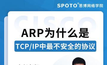 ARP为什么是TCP/IP中最不安全的协议