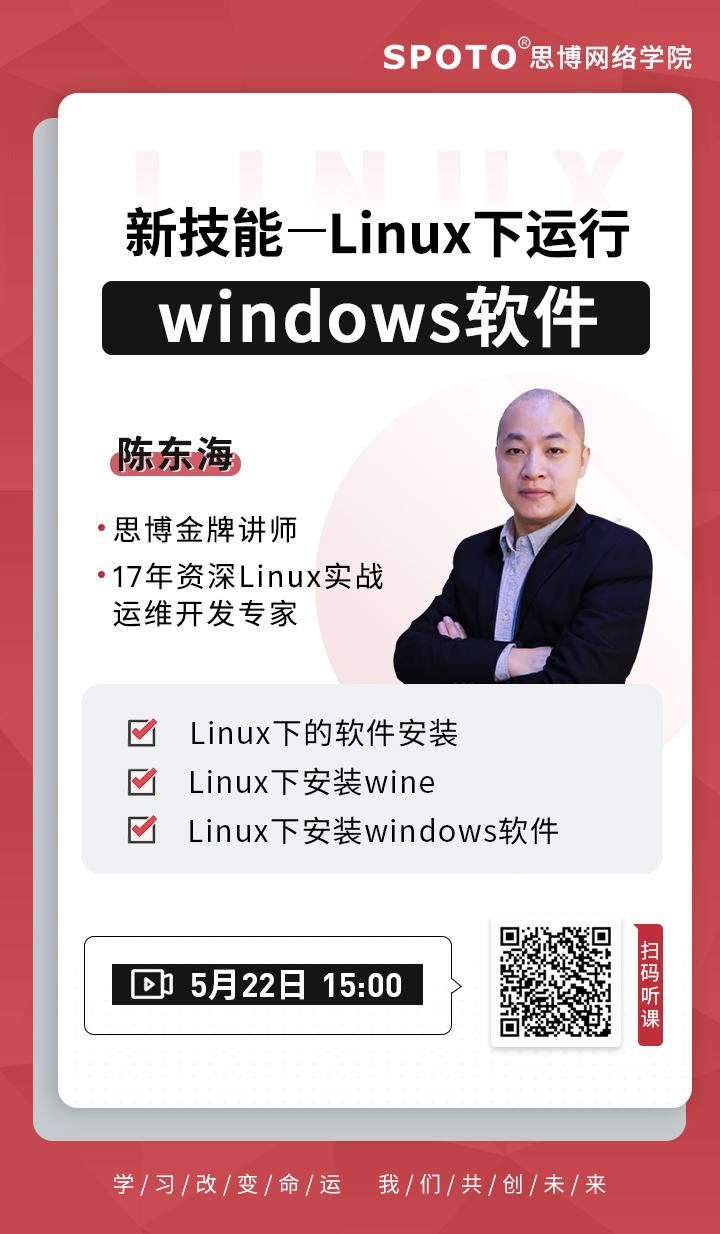 新技能——Linux下运行windows软件