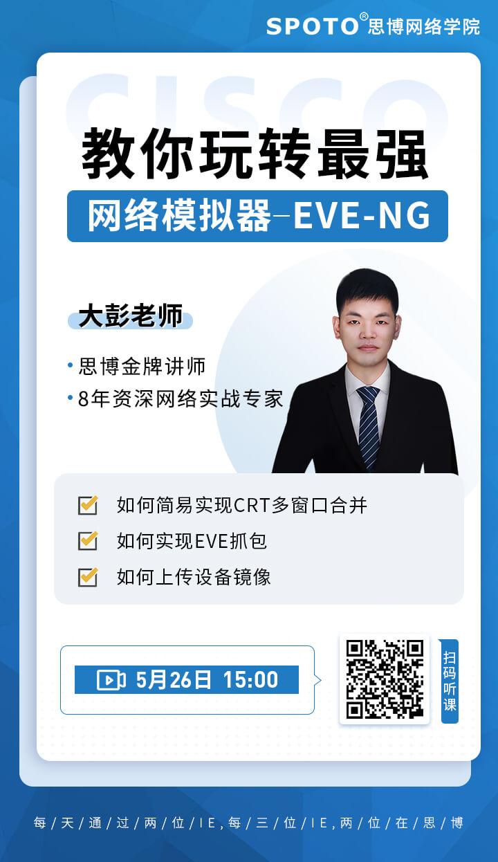 教你玩转最强网络模拟器—EVE-NG