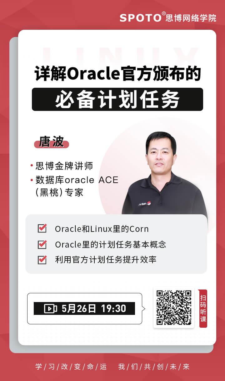 详解Oracle官方颁布的必备计划任务
