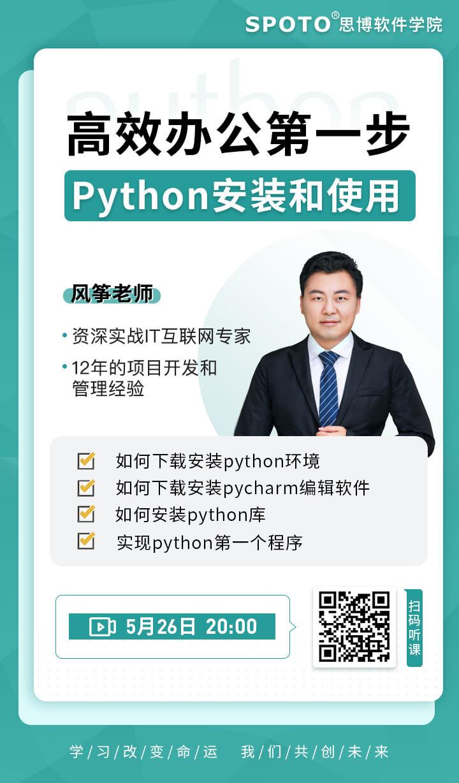 高效办公第一步-Python安装和使用
