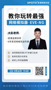 教你玩转最强网络模拟器—EVE-NG-思科认证公开课