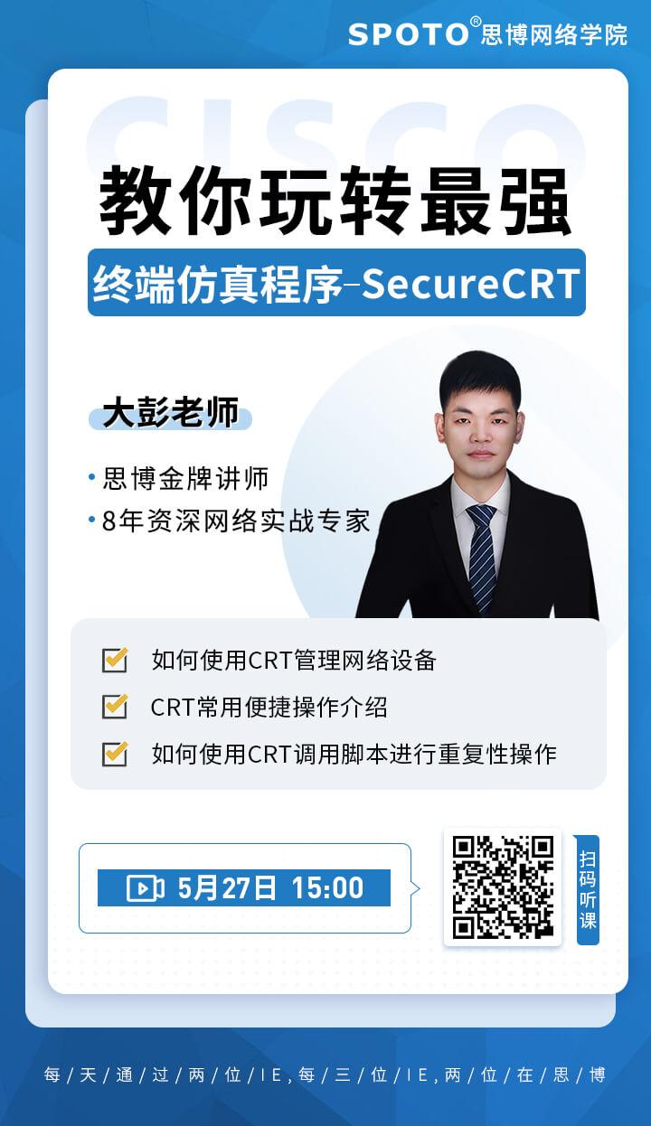 带你玩转最强终端仿真程序—SecureCRT