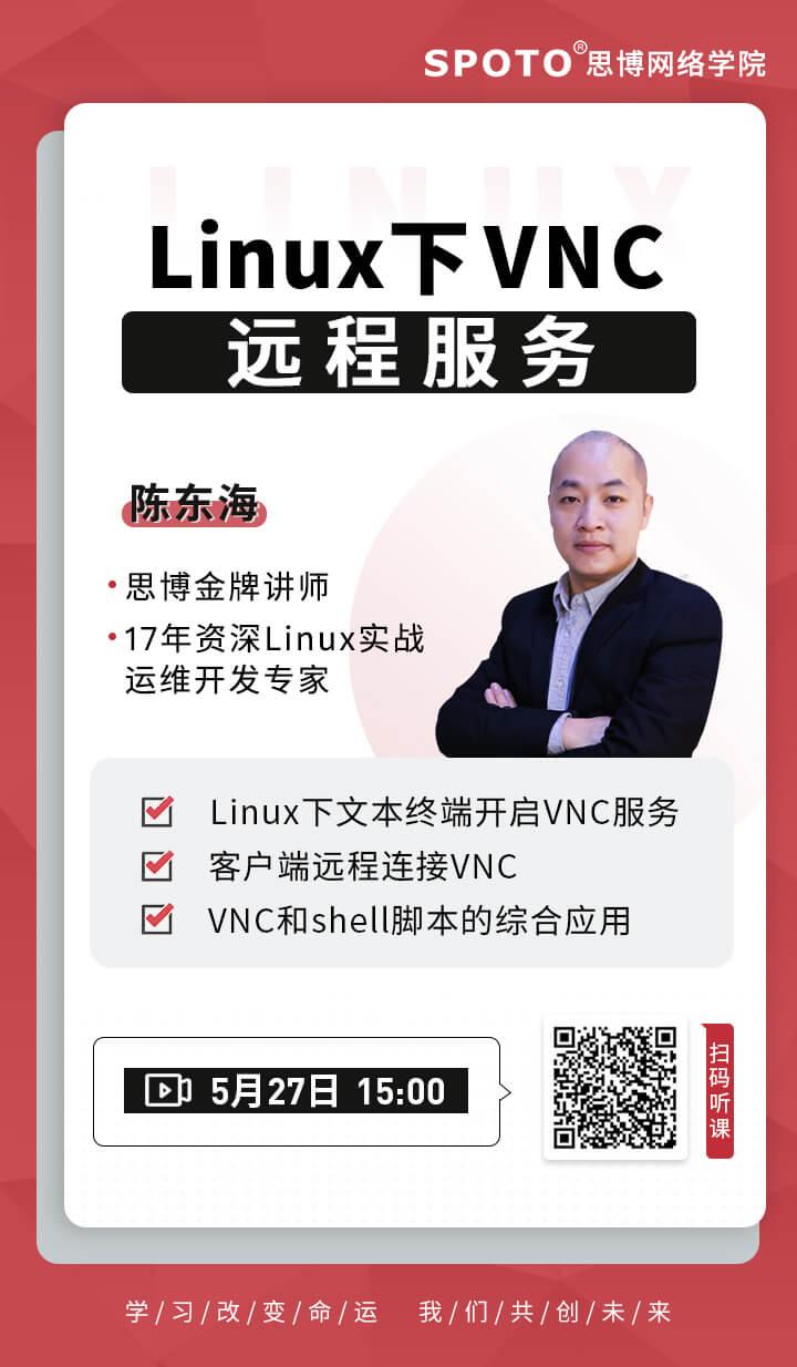 Linux下VNC远程服务