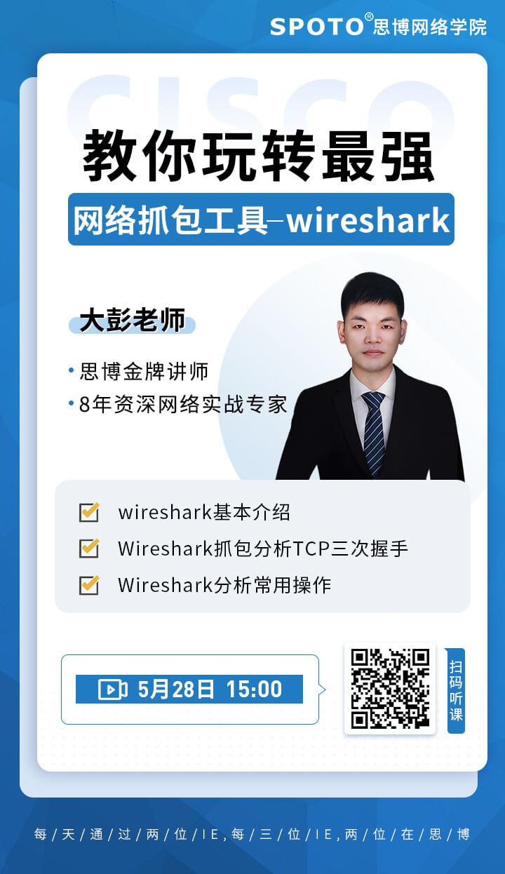 带你玩转最强网络抓包工具—Wireshark