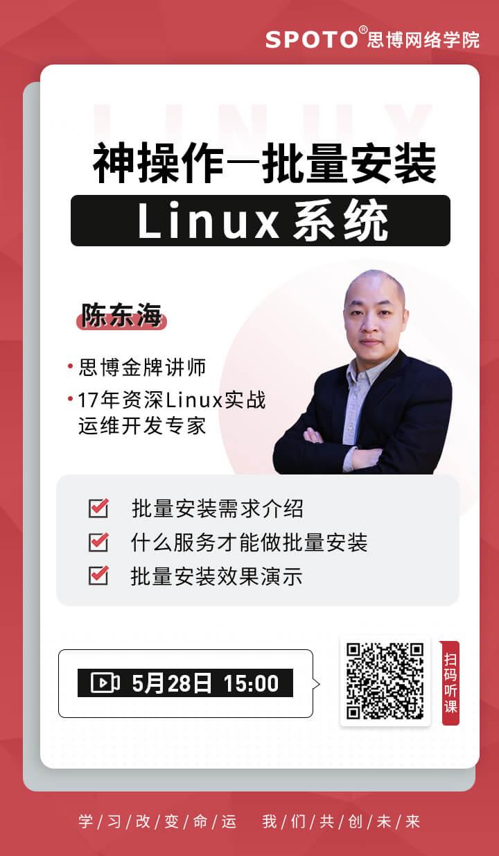 神操作——批量安装Linux系统