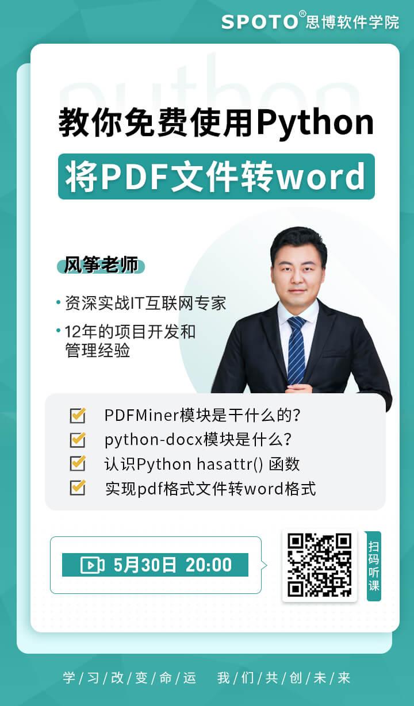 教你免费使用Python将PDF文件转word