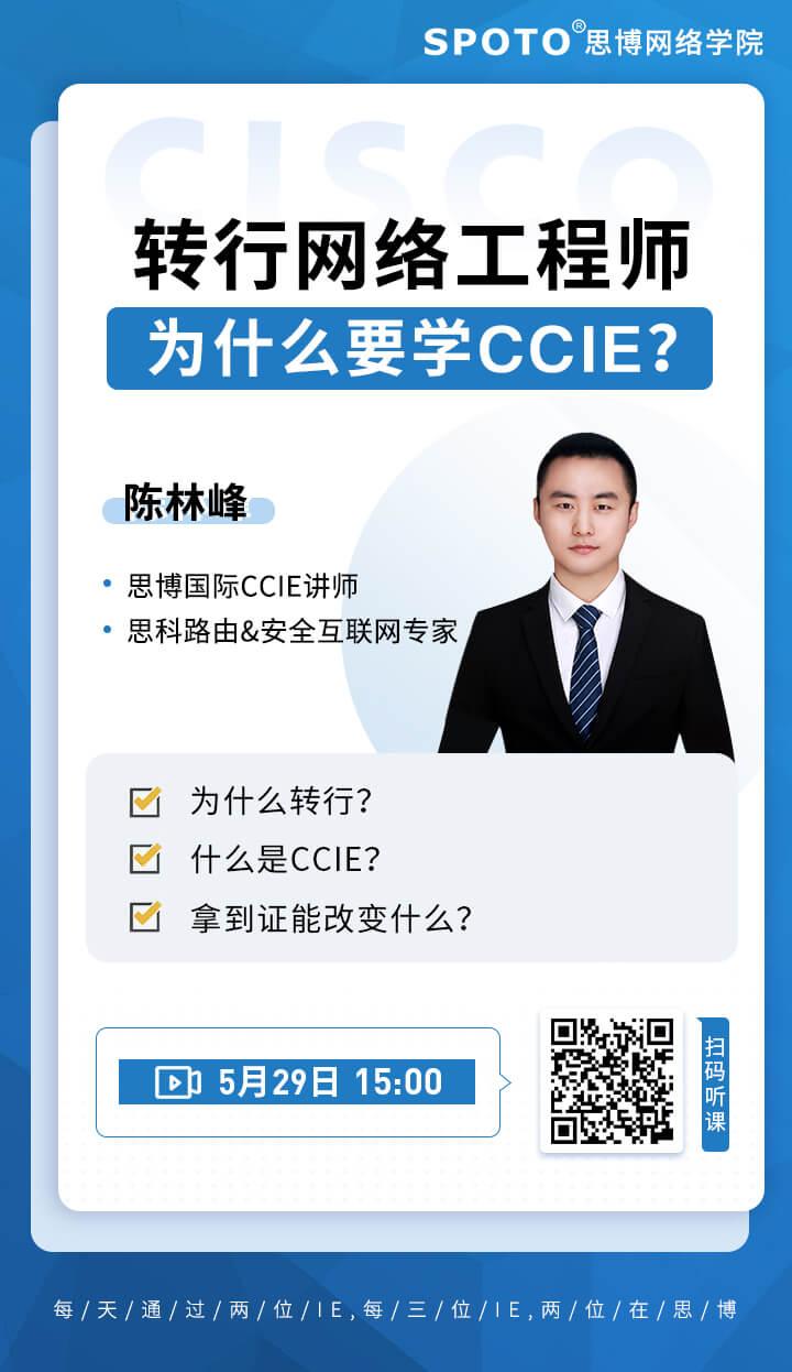 转行网络工程师,为什么要学CCIE