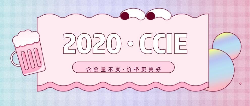 2020年新版CCIE价格是升还是降?