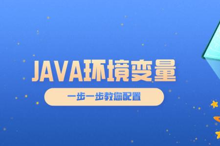 什么是Java环境变量以及配置方法介绍