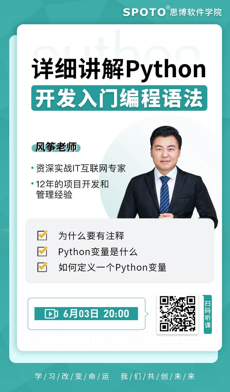 详细讲解Python开发入门编程语法:Python变量