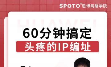 60分钟搞定头疼的IP编址-华为认证公开课
