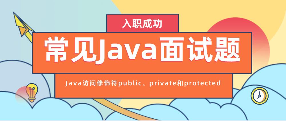 常见Java面试题之Java访问修饰符