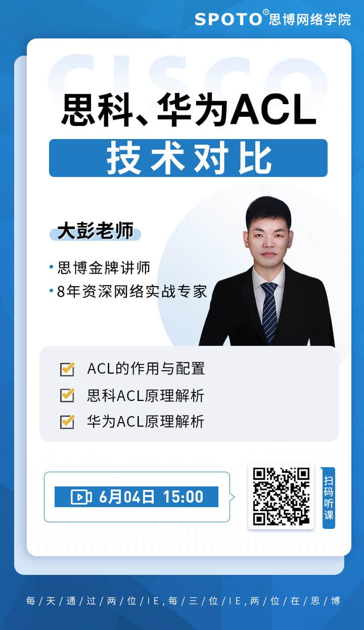 思科ACL和华为ACL技术对比