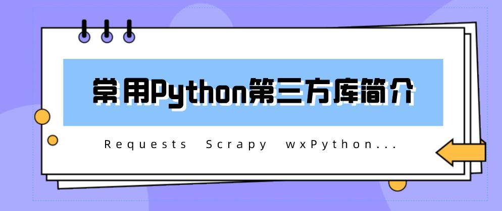 常用Python第三方库简介