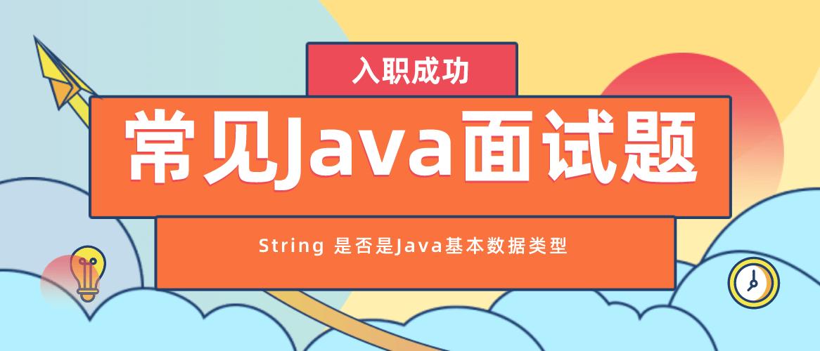 常见Java面试题之String是否是Java基本数据类型