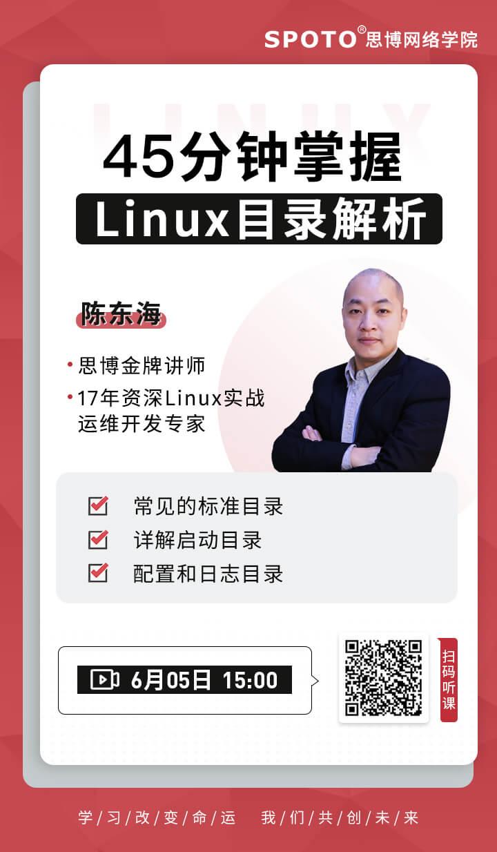 45分钟掌握Linux目录解析
