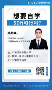 想要自学SDN可行吗?-思博认证公开课