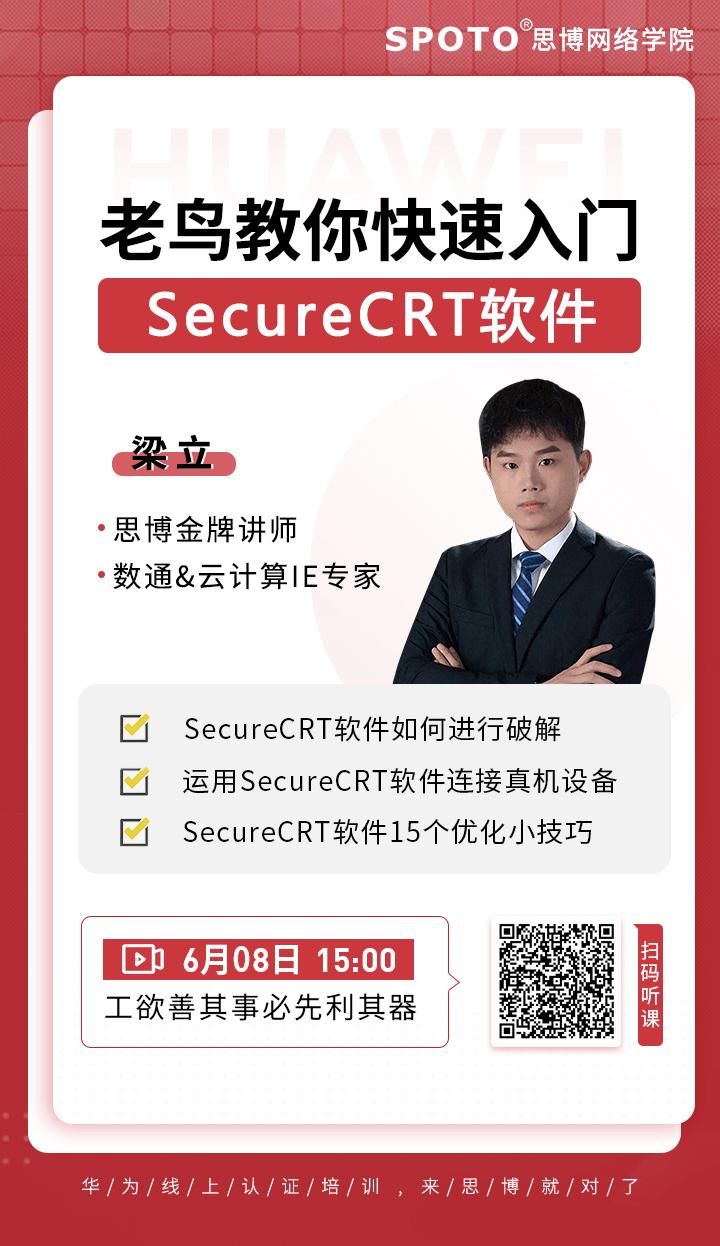 老鸟教你快速入门SecureCRT软件