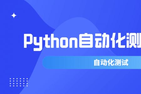 Python自动化测试工程师是做什么的?