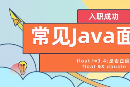 常见Java面试题之float f=3.4;是否正确?