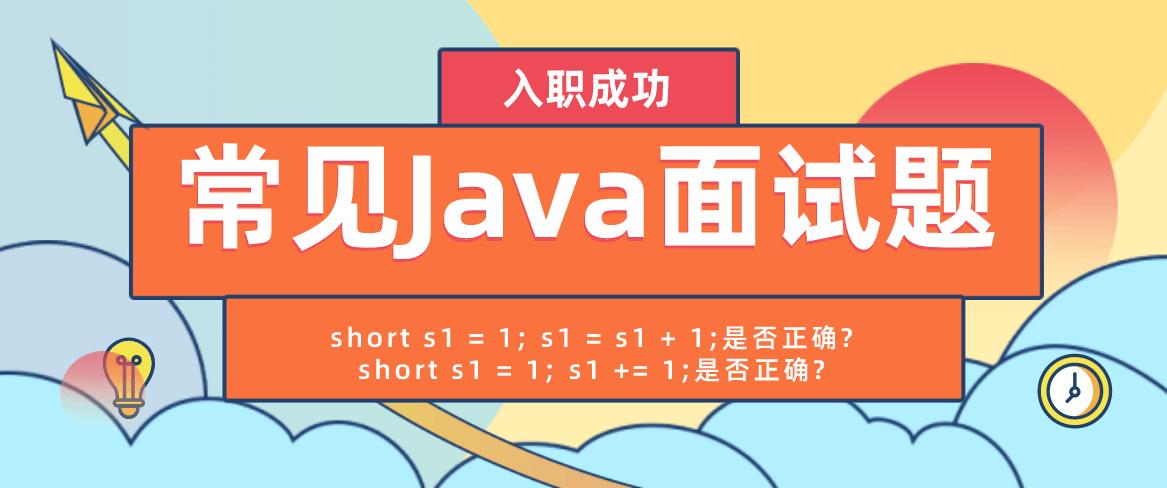 java int和short数据类型