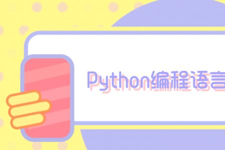 Python编程语言特点简介