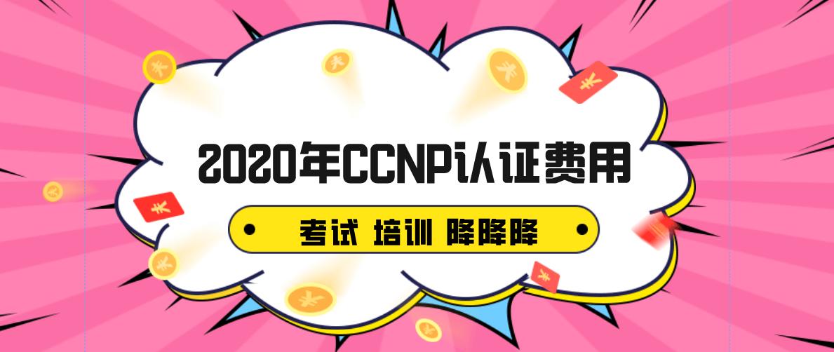 2020年CCNP认证费用分析介绍