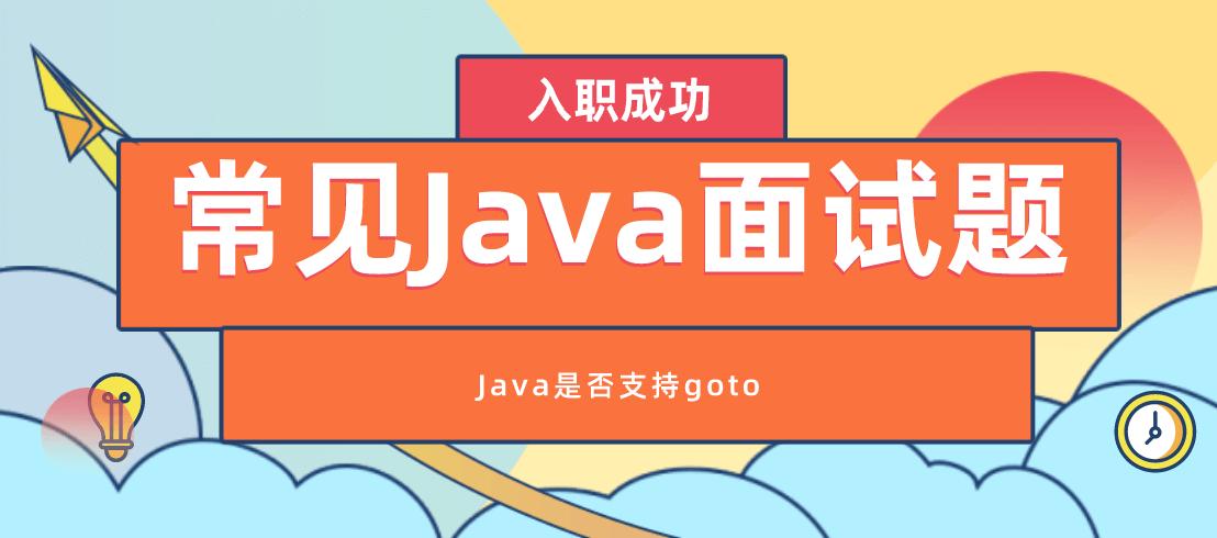 常见Java面试题之Java是否支持goto