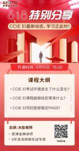CCIE EI最新动态,学习正此时!-思科认证公开课