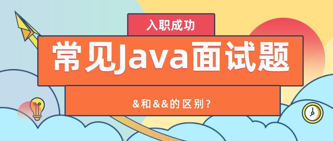 常见Java面试题之&和&&的区别?