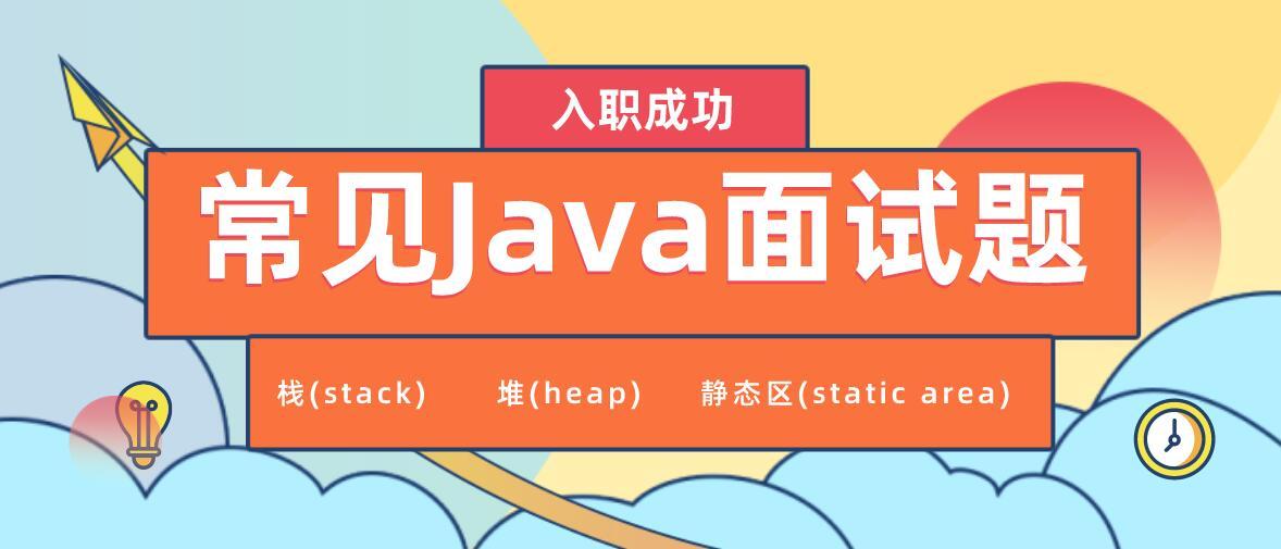 常见Java面试题之解释内存中的栈、堆和静态区用法