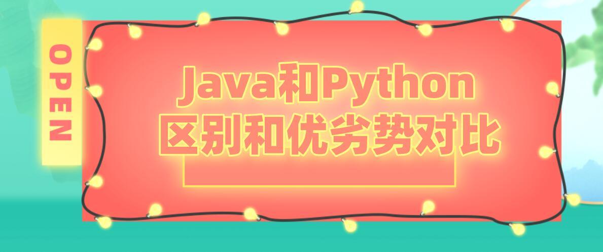 Java和Python的区别和优劣势对比