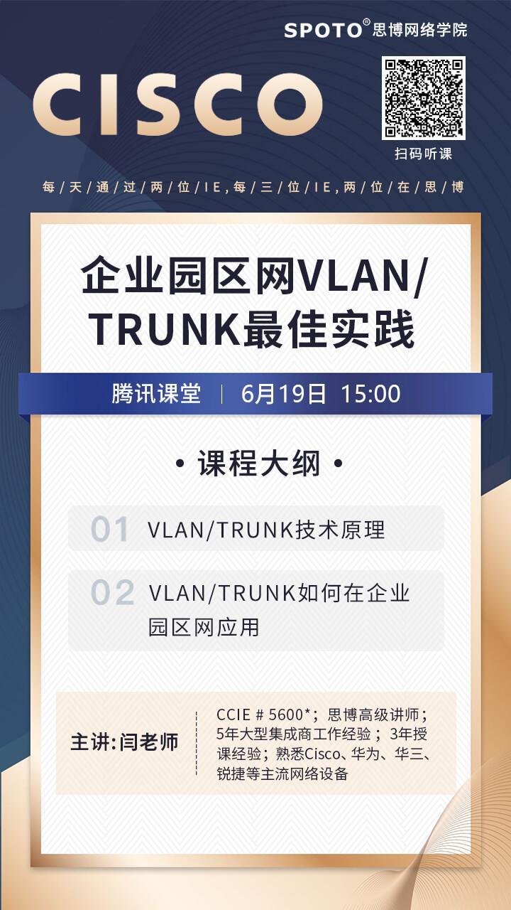 项目实战之企业园区网VLAN/TRUNK