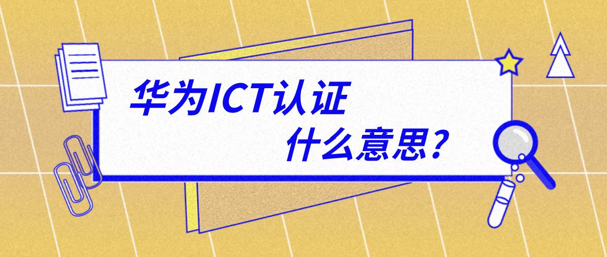 华为ICT认证是什么意思?