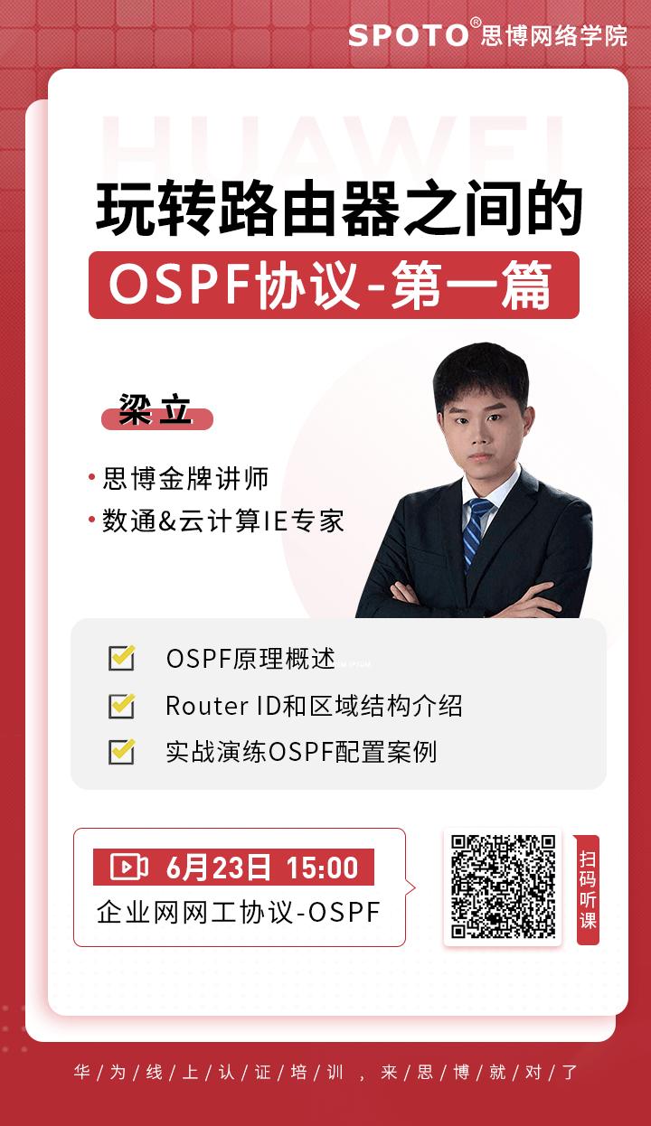 玩转路由器之间的OSPF协议