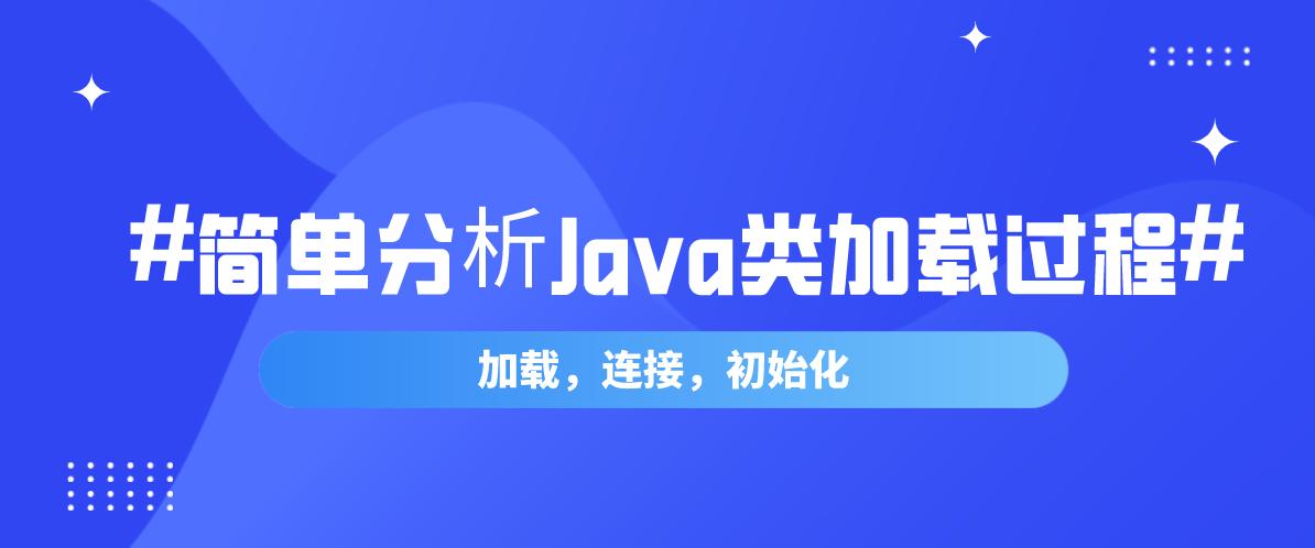 简单分析Java类加载过程